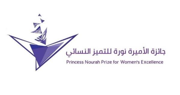 برعاية خادم الحرمين .. انطلاق جائزة الأميرة نورة للتميز النسائي