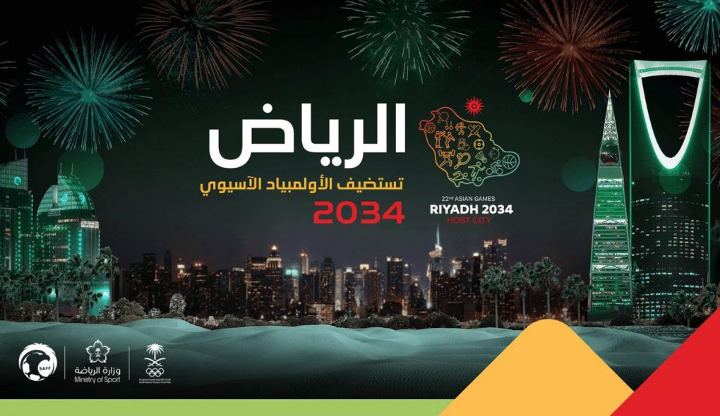 رسمياً: الرياض تستضيف دورة الألعاب الآسيوية 2034