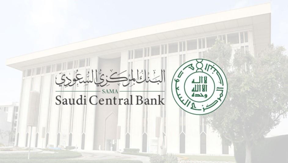 توجيه مهم من «البنك المركزي» بشأن عمليات الاحتيال على حسابات عملاء المصارف