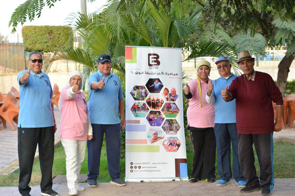 """""""كن نشطاُ"""" فوق 60 مبادرة مصرية عربية من أجل صحة أفضل"""