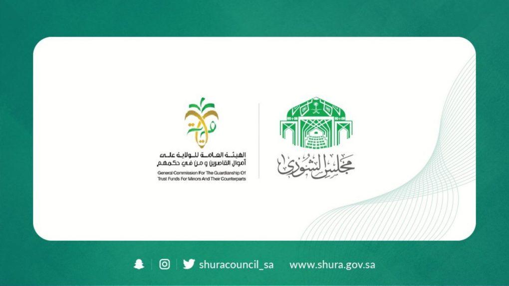 الشورى يطالب هيئة الولاية على أموال القاصرين بتطوير خبرات الأوصياء