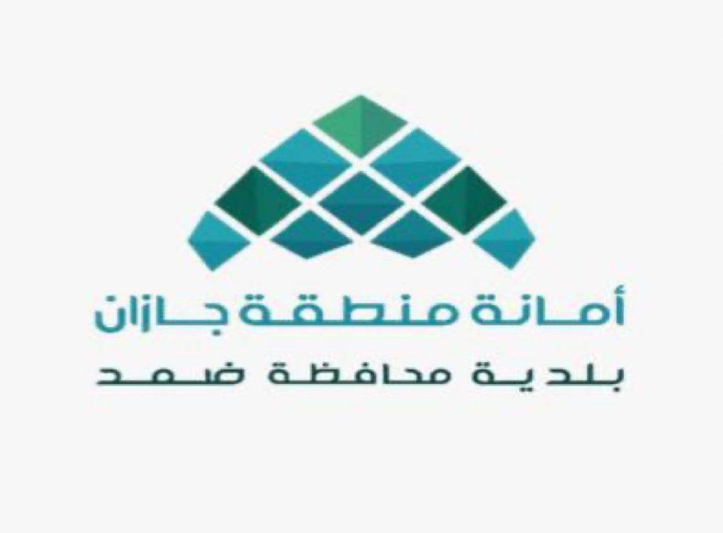 بلدية ضمد تطرح 27 فرصة استثمارية بالمحافظة