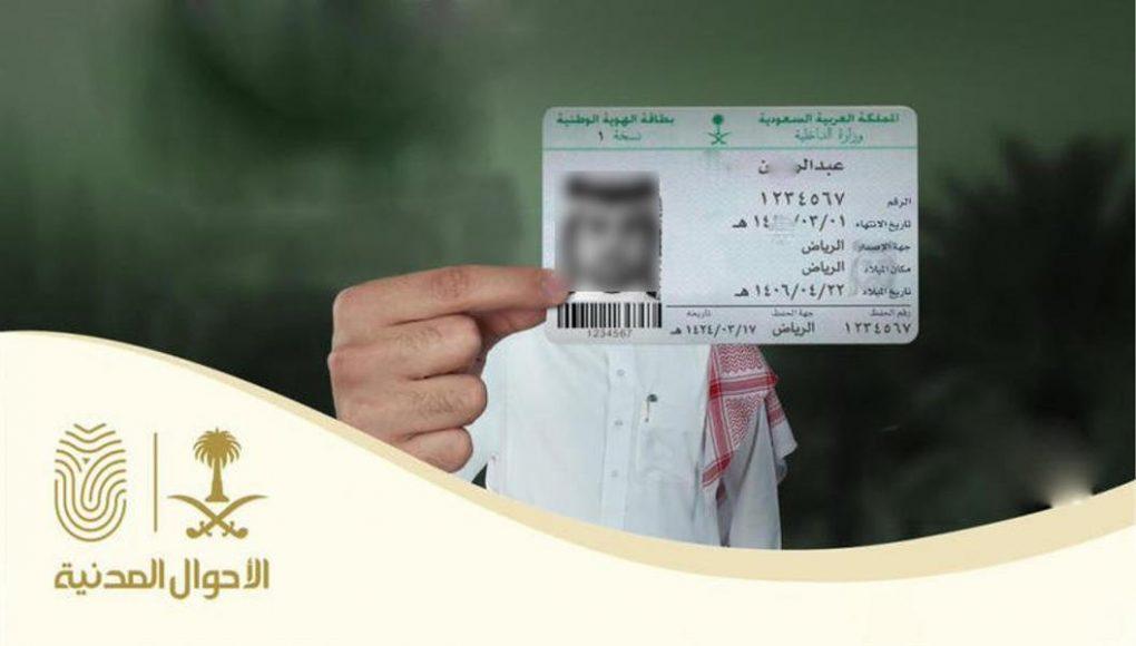 شاهد .. هكذا تطور شكل بطاقة الهوية الوطنية في المملكة