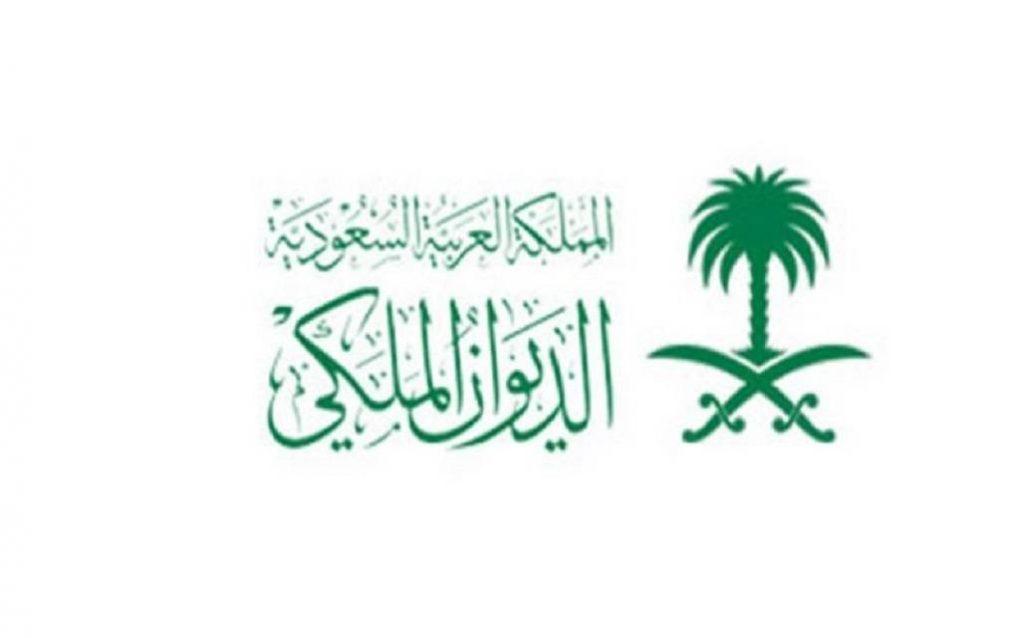 الديوان الملكي: وفاة الأميرة نوف بنت خالد بن عبدالله