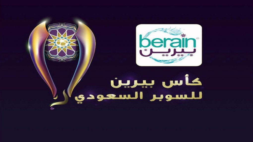 تغير مسمى كأس السوبر السعودي إلى كأس بيرين