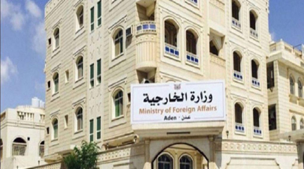 الخارجية اليمنية تكشف نتائج التحقيقات الأولية في هجوم مطار عدن
