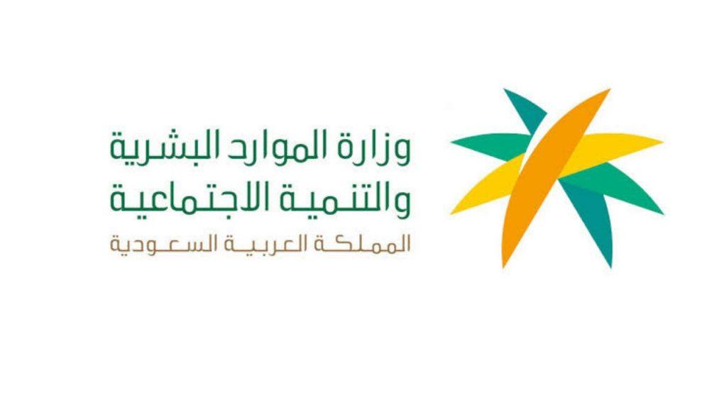 الموارد البشرية تسمح لأبناء المواطنة بالعمل في المهن المقصورة على السعوديين بشرط