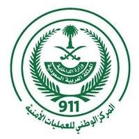 """المركز الوطني للعمليات الأمنية """"911"""" يعلن نتائج القبول المبدئي للوظائف العسكرية"""