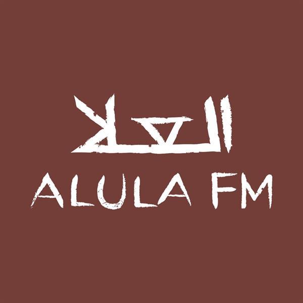 """انطلاق البث التجريبي لإذاعة """"العلا FM"""" باللغة الإنجليزية"""
