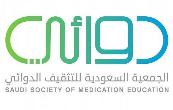 دوائي تطلق خدمة الرد الآلي لمستخدمي الأدوية في رمضان