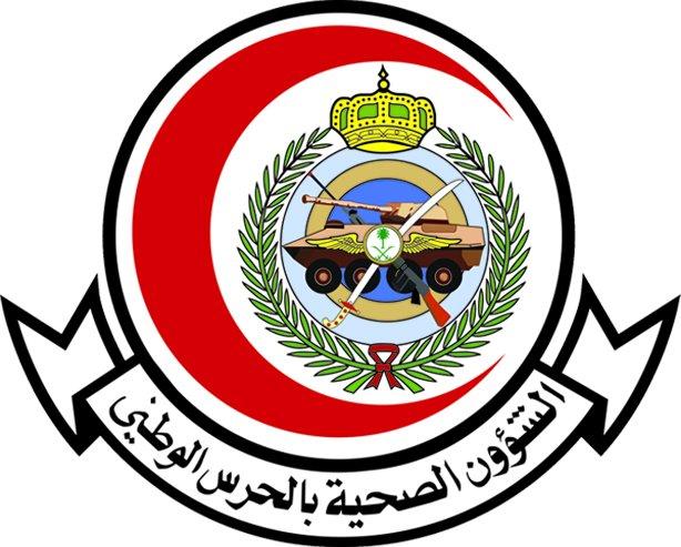 وظائف شاغرة للجنسين بـ وزارة الحرس الوطني