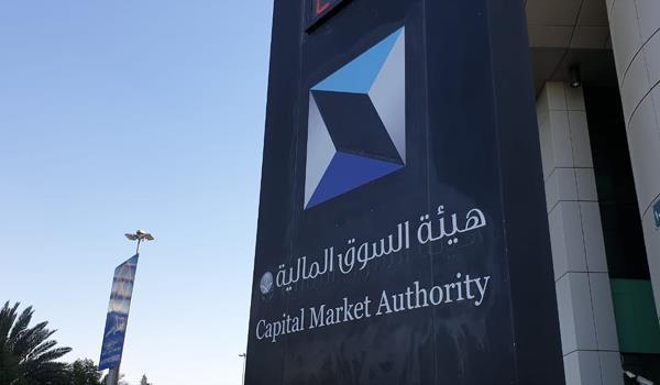 السوق المالية تحيل مستثمرين اثنين للنيابة العامة بتهمة التلاعب في التداولات