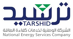 """وظائف تقنية وإدارية شاغرة في الشركة الوطنية لخدمات كفاءة الطاقة """"ترشيد"""""""