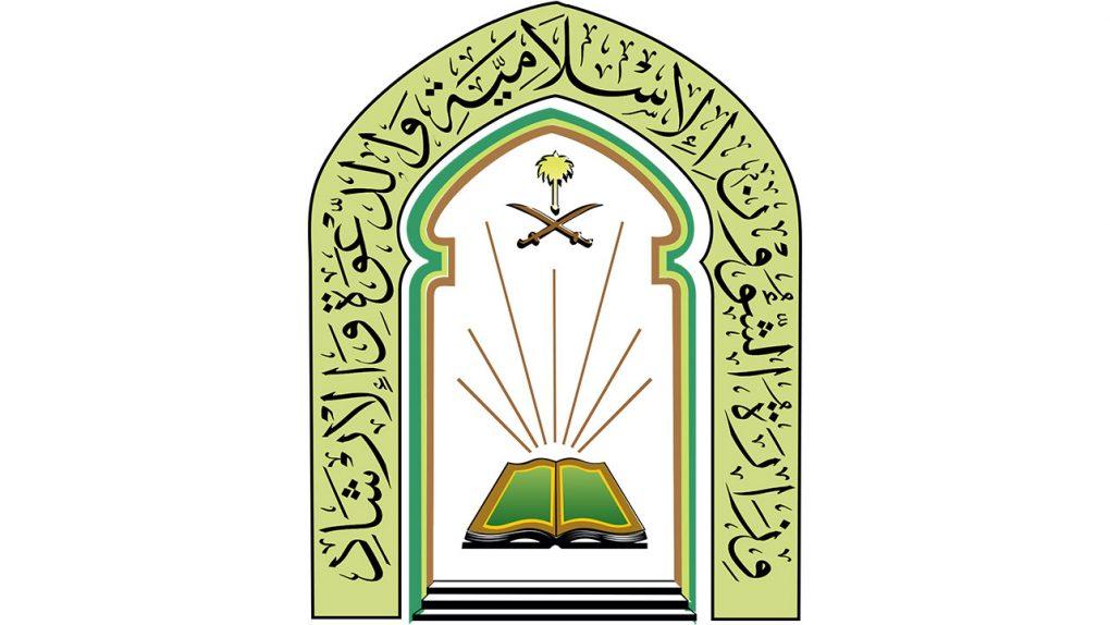 الشؤون الإسلامية تعلن افتتاح 3 مساجد في 3 مناطق بعد تعقيمها