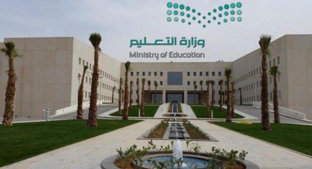 التعليم تعلن تطوير المناهج والخطط الدراسية لطلبة التربية الخاصة