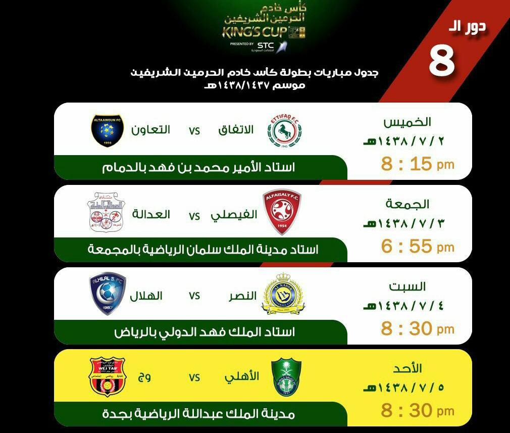 لجنة المسابقات تحدد مواعيد مباريات دور الثمانية من كأس الملك صحيفة رصد نيوز الإلكترونية
