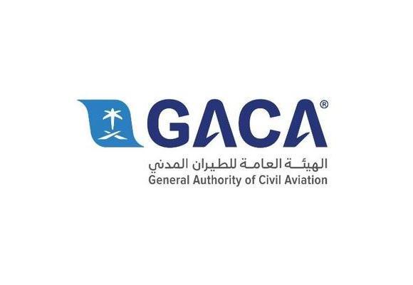"""""""الطيران المدني"""" يعلن وظائف شاغرة لحملة الدبلوم والبكالوريوس"""