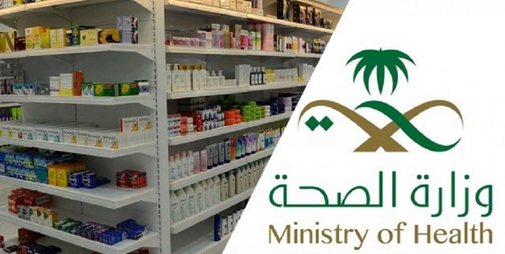 «الصحة» تُحذر من بيع المضادات الحيوية دون وصفة طبية