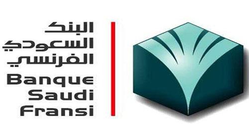 وظائف شاغرة في البنك السعودي الفرنسي