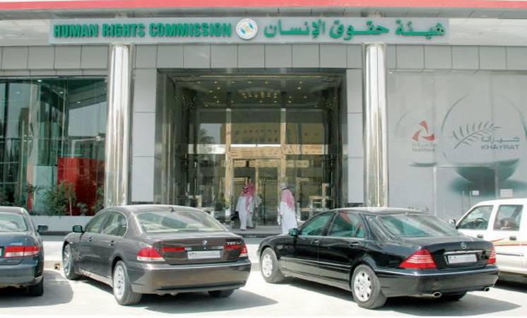 وظائف إدارية في هيئة حقوق الإنسان بعدة مناطق