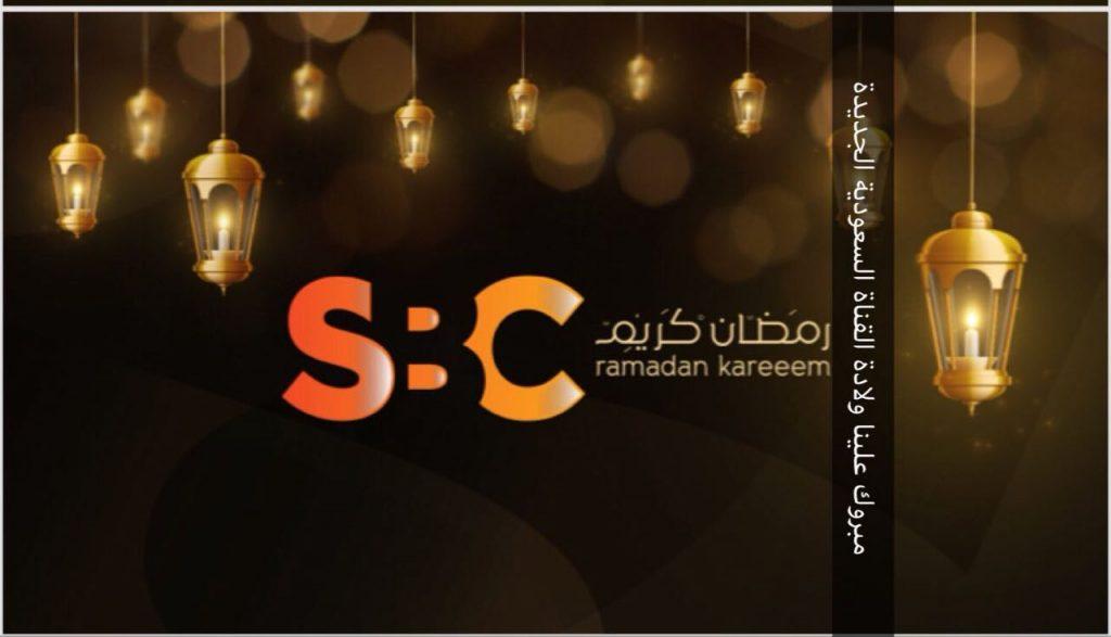 قناة SBC السعودية قريباً