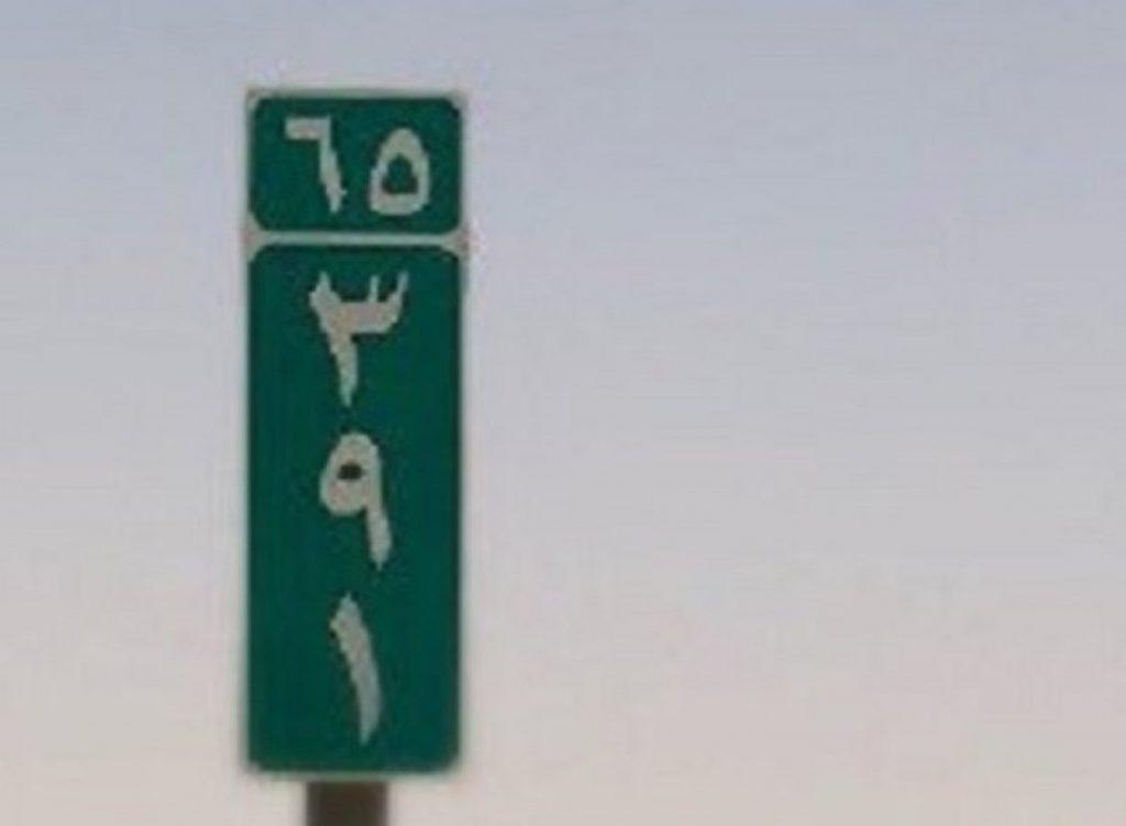 بالانفوجراف.. «أمن الطرق» توضح فائدة اللوحات الكيلومترية وكيفية الاستفادة منها