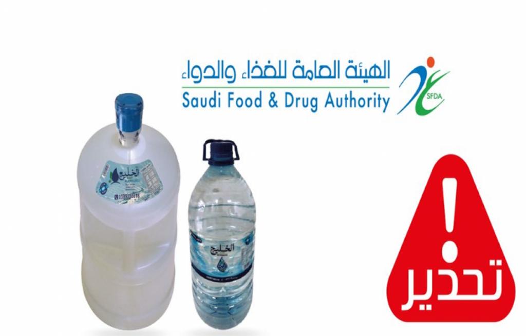 «الغذاء والدواء» تحذّر من استهلاك مياه الخليج العذبة