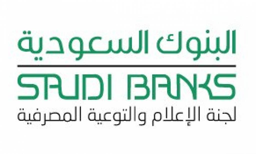 البنوك السعودية توضح المقصود بغسل الأموال