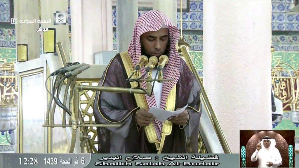 إمام المسجد النبوي: أقرب الناس من رحمة الله أرحمهم بخلقه