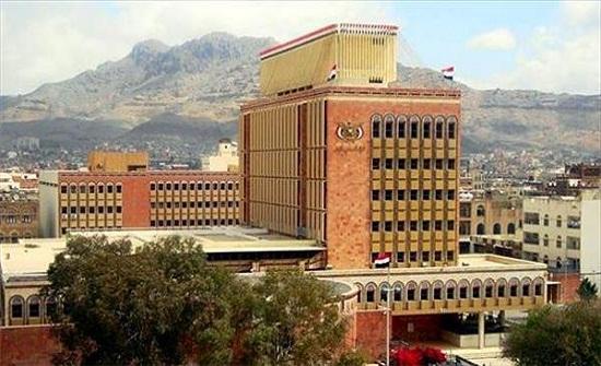 البنك المركزي اليمني ينفى الأنباء التي تحدثت عن تأجيل الوديعة السعودية