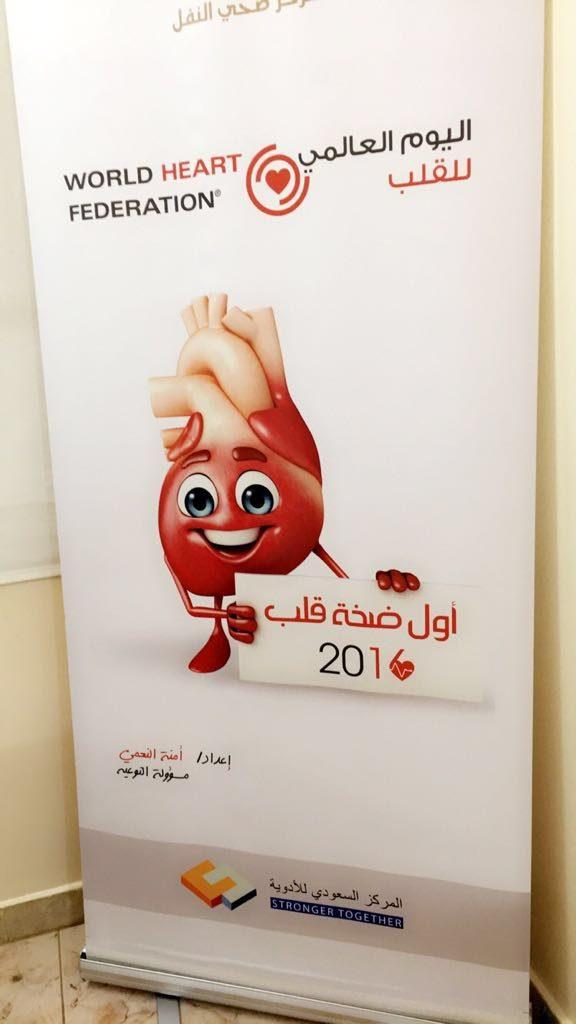 ضمن برامج صحة الرياض التوعوية ... مركز صحي النفل يقيم ...
