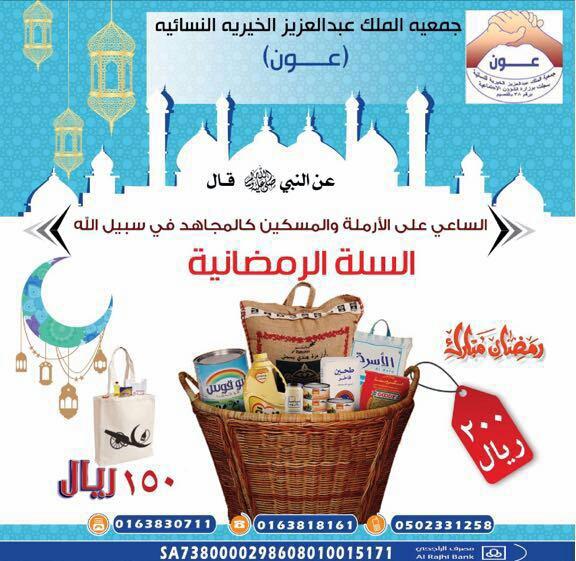 جمعية الملك عبدالعزيز الخيرية النسائية تدعو للمشاركة بسلة رمضان