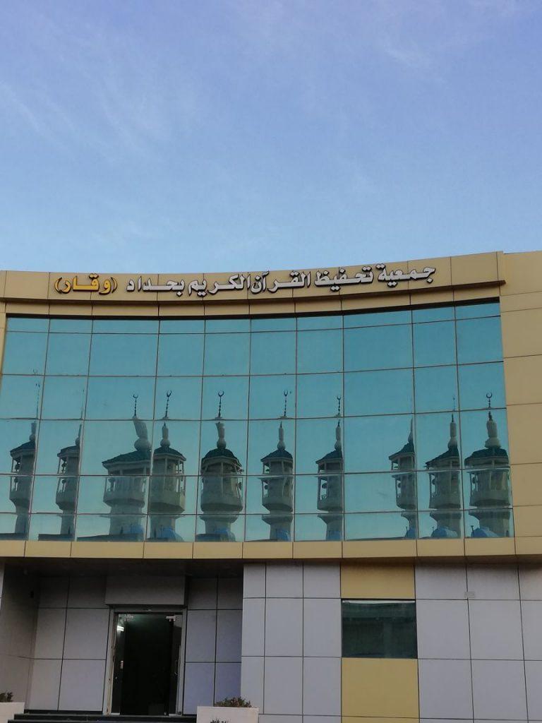 جمعية وقار تحتفل  بتخريج الدفعة الثانية من طالبات معهد أم المؤمنين
