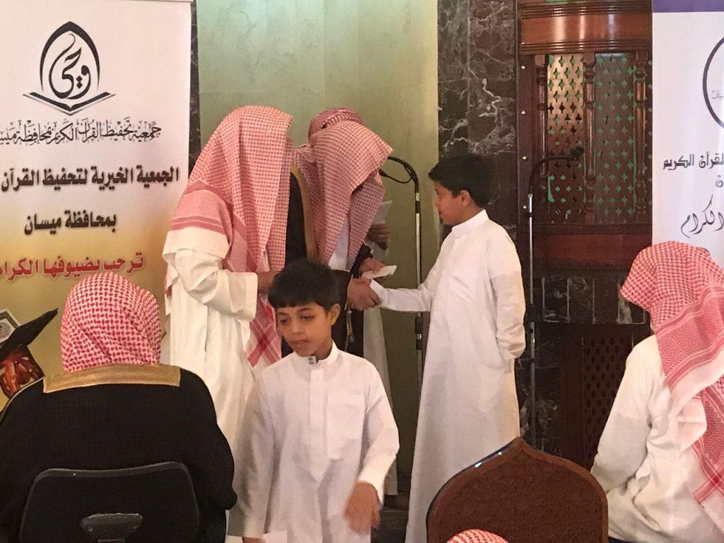 جمعية التحفيظ بميسان تكرم معلمي وطلاب الدورة الرمضانية