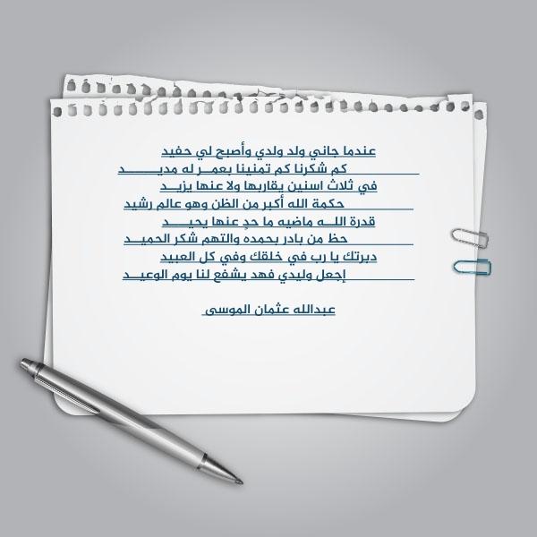"""""""عبدالله الموسى"""" يرثي حفيده فهد بعد وفاته"""
