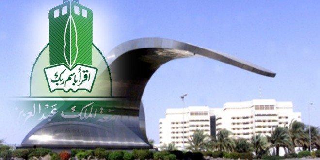جامعة الملك عبدالعزيز تكشف أسباب وفاة الأكاديمية نسرين البنوي