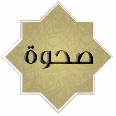 برنامج صحوة يعاود الظهور في رمضان للموسم الثالث على التوالي