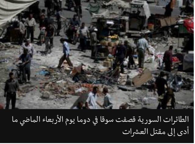 الحرب في سوريا: مقتل 58 في غارات جوية على سوق في بلدة دوما بالقرب من دمشق